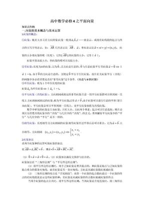 高中数学平面向量知识点总结.doc