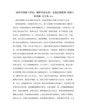 清明节国旗下讲话:缅怀革命先烈,弘扬民族精神-国旗下讲话稿-公文易.doc.doc