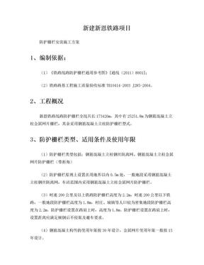 防护栅栏施工方案.doc