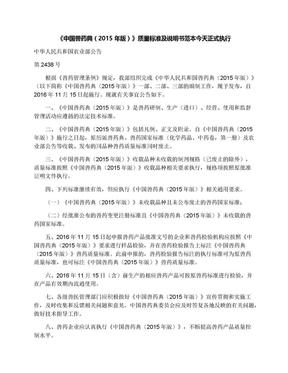 《中国兽药典(2015年版)》质量标准及说明书范本今天正式执行.docx