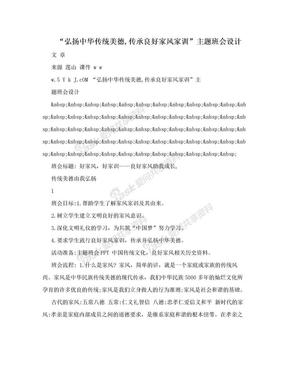 """""""弘扬中华传统美德,传承良好家风家训""""主题班会设计.doc"""