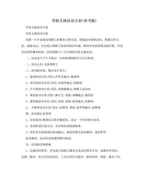 学校文体活动方案(参考版).doc