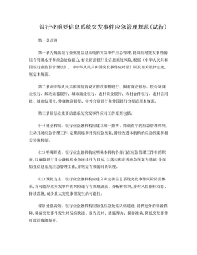 银行业重要信息系统突发事件应急管理规范(试行).doc