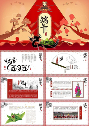 古韵中国风端午节通用PPT模板