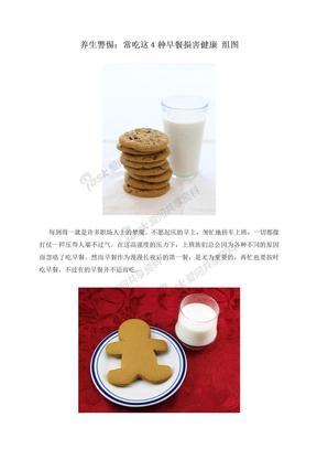 养生警惕:常吃这4种早餐损害健康 组图 .doc