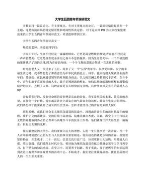 大学生五四青年节演讲范文.docx