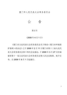 13中华人民共和国水土保持法.pdf