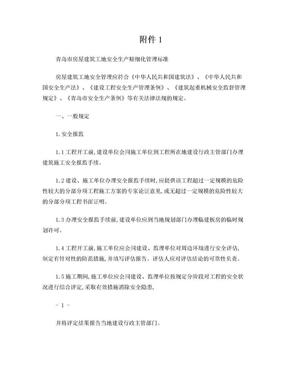 青岛市房屋建筑工地安全生产精细化管理标准.doc