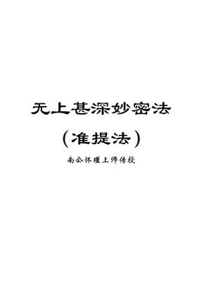 准提法.pdf
