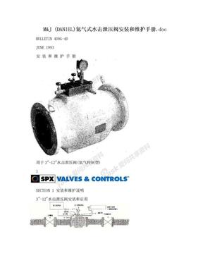 M&J (DANIEL)氮气式水击泄压阀安装和维护手册.doc.doc