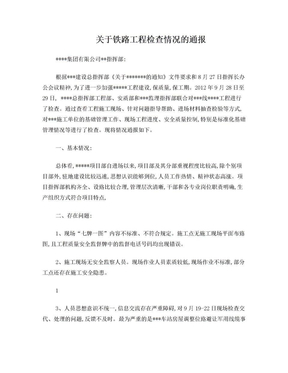 铁路工程检查情况通报.doc