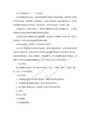土木工程测量实习报告.doc