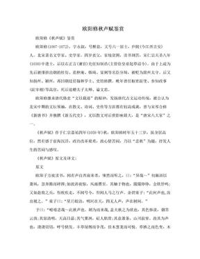 欧阳修秋声赋鉴赏.doc