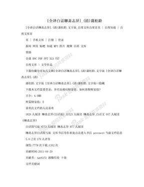 [全译白话聊斋志异]_(清)蒲松龄.doc