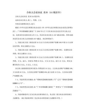 合伙人会议决议 范本(A4纸打印).doc