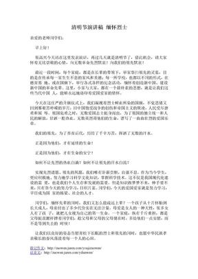 清明节演讲稿 缅怀烈士zuowen.juren.com.doc