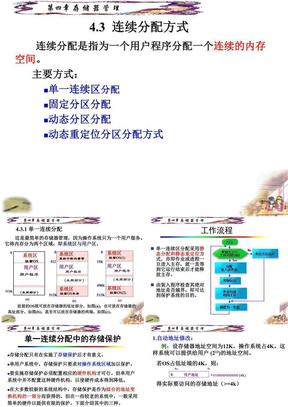 第4章存储器管理(2).ppt