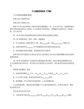 个人租房合同范本【下载】.docx