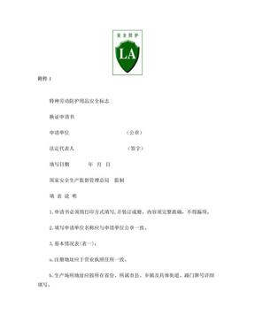 特种劳动防护用品安全标志换证申请书2.doc