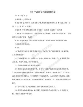 08-产品质量档案管理制度.doc