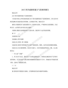 2017四川成都雾霾天气的调查报告.doc