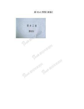 新02s3图集[新版].doc