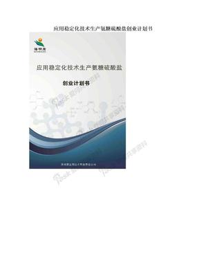 应用稳定化技术生产氨糖硫酸盐创业计划书.doc