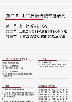 上古汉语语法概况.ppt