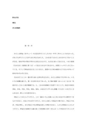阿Q正传(日文版).pdf