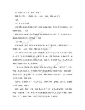壹     逍遥游 壹    人道、狗道、猫道A.doc