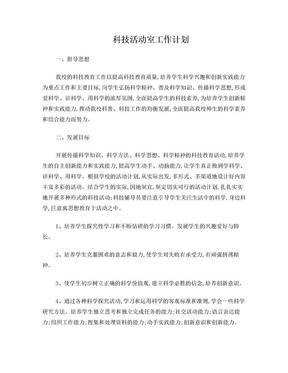 科技活动室工作计划.doc
