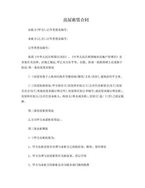 上海房屋租赁合同范本.doc