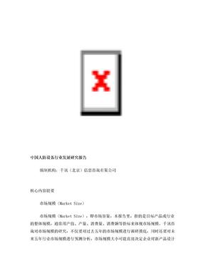 中国人防设备行业发展研究报告.doc
