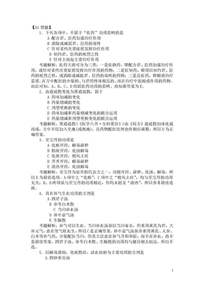 中医执业医师资格考试历年真题解析.doc