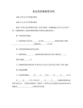 北京市房租租赁合同(简单版).doc