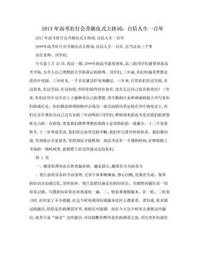 2017年高考壮行会升旗仪式主持词:自信人生一百年.doc