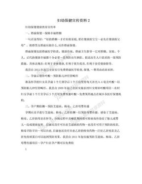 妇幼保健宣传资料2.doc