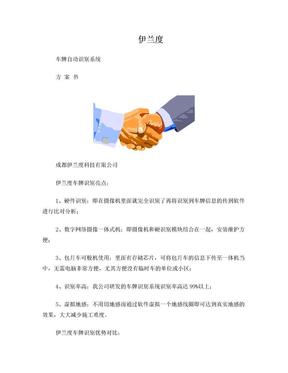 车牌识别系统方案书(伊兰度).doc
