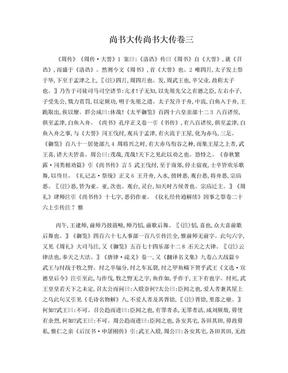 尚书大传  尚书大传卷三.doc