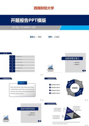 西南财经大学开题报告ppt模板.ppt