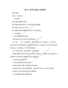 练习三借贷记账法习题剖析.doc