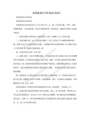 美容院项目合作协议(范本).doc