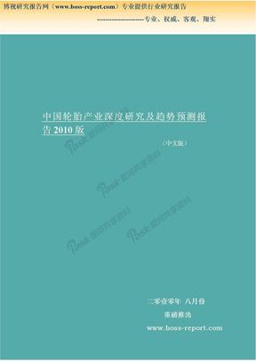 中国轮胎产业深度研究及趋势预测报告2010版-简版.doc
