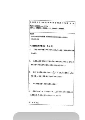 华东师范大学2009年考研真题量子力学.pdf