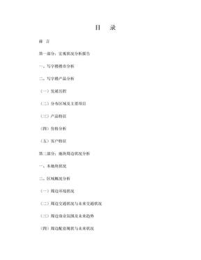报告一:市场调研报告.doc