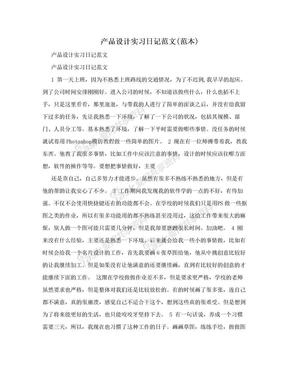 产品设计实习日记范文(范本).doc