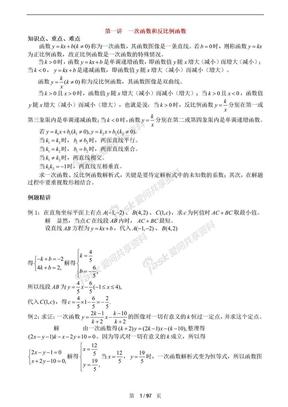 九年级数学培优讲义与测试.doc