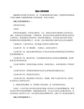 重温入党誓词流程.docx