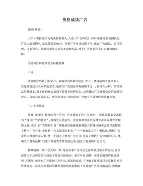 奥格威谈广告.doc