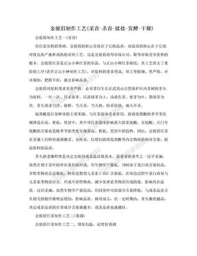 金骏眉制作工艺(采青-杀青-揉捻-发酵-干燥).doc